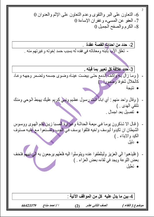 درس اللقاء لغة عربية الصف الحادي عشر الاستاذ احمد المناع