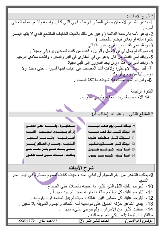 درس ام الاسير لغة عربية الصف الحادي عشر الاستاذ احمد المناع
