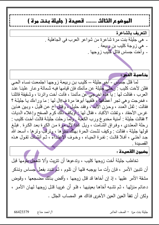 درس جليلة بنت مرة لغة عربية الصف العاشر الاستاذ احمد المناع