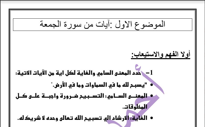 درس سورة الجمعة لغة عربية الصف العاشر الاستاذ احمد المناع 2019-2020