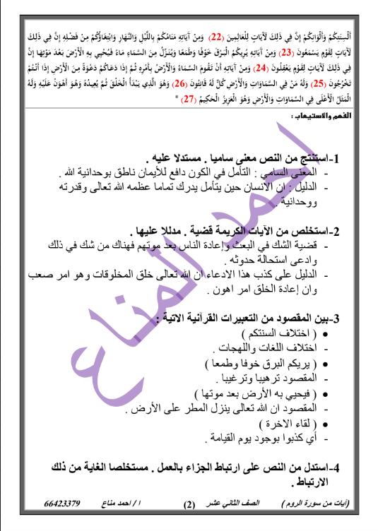 درس سورة الروم لغة عربية الصف الثاني عشر الاستاذ احمد المناع