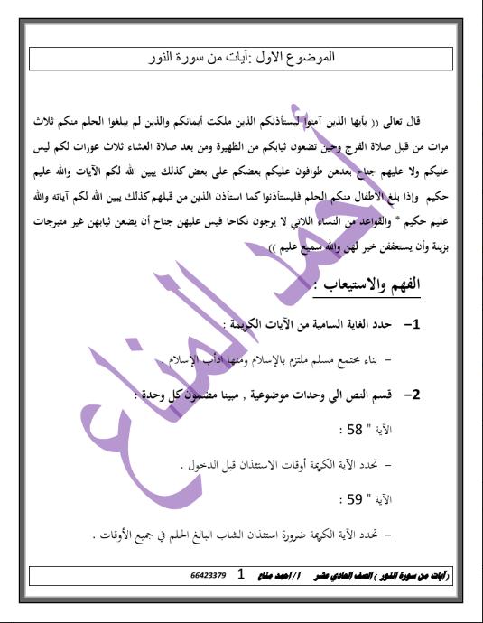 درس سورة النور لغة عربية الصف الحادي عشر الاستاذ احمد المناع