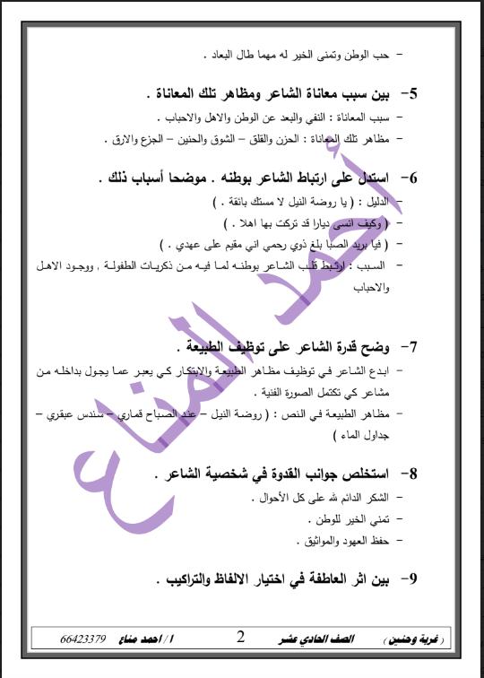 درس غربة وحنين لغة عربية الصف الحادي عشر الفصل الاول
