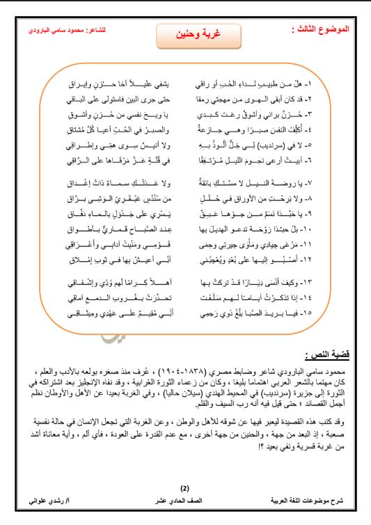 درس غربة وحنين لغة عربية الصف الحادي عشر الفصل الاول رشدي علواني
