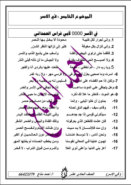 درس في الاسر لغة عربية الصف الحادي عشر الاستاذ احمد المناع