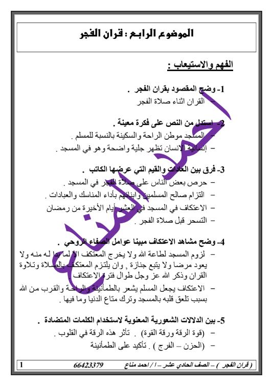 درس قرآن الفجر لغة عربية الصف الحادي عشر الاستاذ احمد المناع