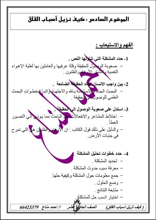 درس كيف نزيل اسباب القلق لغة عربية الصف الحادي عشر الاستاذ احمد المناع