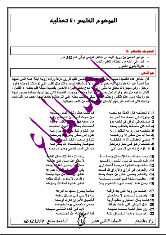 درس لا تعذليه لغة عربية الصف الحادي عشر الاستاذ احمد المناع
