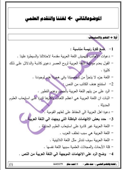 درس لغتنا والتقدم العلمي لغة عربية الصف العاشر الاستاذ احمد المناع
