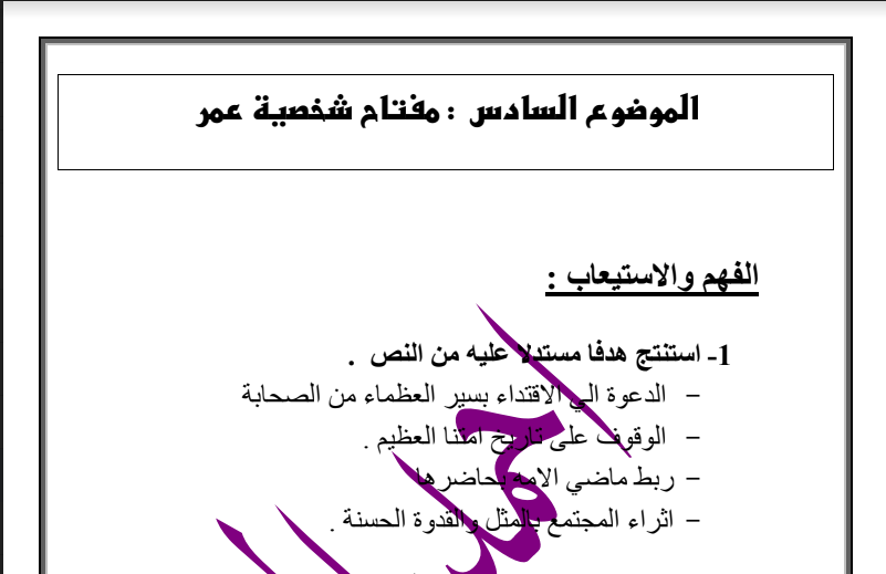 درس مفتاح شخصية عمر لغة عربية الصف الثاني عشر الاستاذ احمد المناع