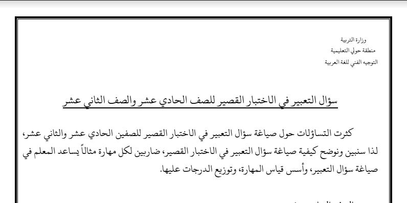 صياغة سؤال التعبير عربي للصف الثاني عشر والحادي عشر
