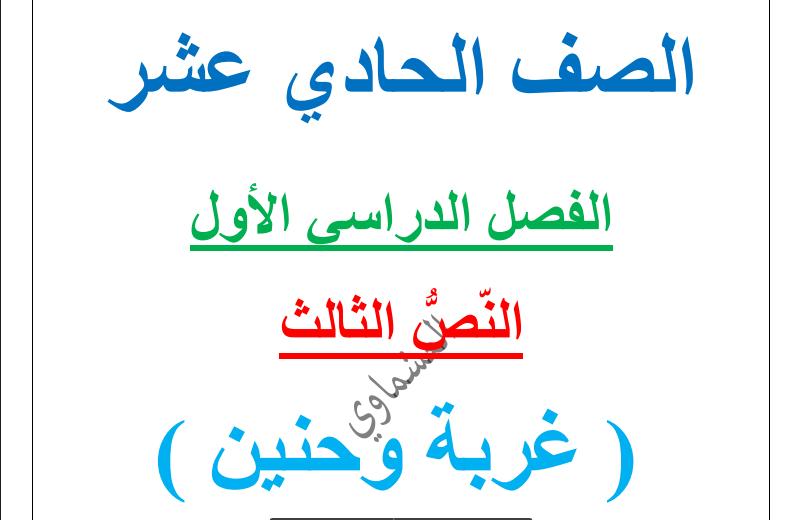 مذكرات العشماوي درس غربة وحنين لغة عربية الصف الحادي عشر الفصل الاول