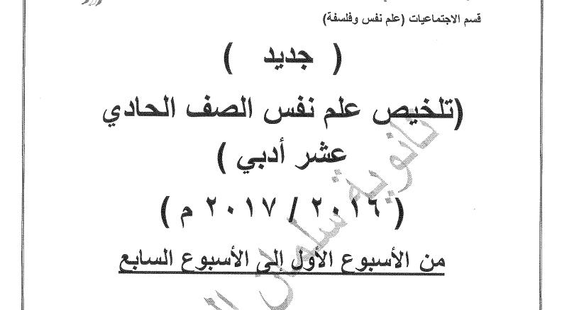 تلخيص علم نفس الصف الحادي عشر ادبي الفصل الاول مدرسة سلمان الفارسي