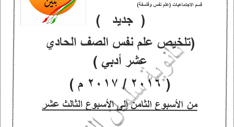 تلخيص علم نفس الصف الحادي عشر الفصل الاول ثانوية سلمان الفارسي