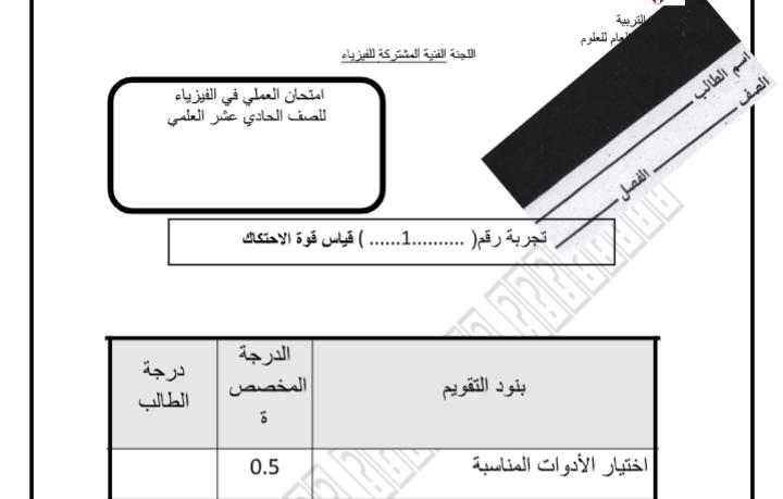 امتحان العملي محلول فيزياء الصف الحادي عشر الفصل الاول
