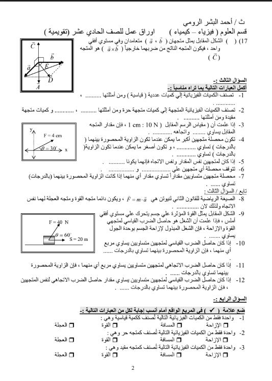 اوراق عمل فيزياء الصف الحادي عشر ثانوية احمد البشر الرومي