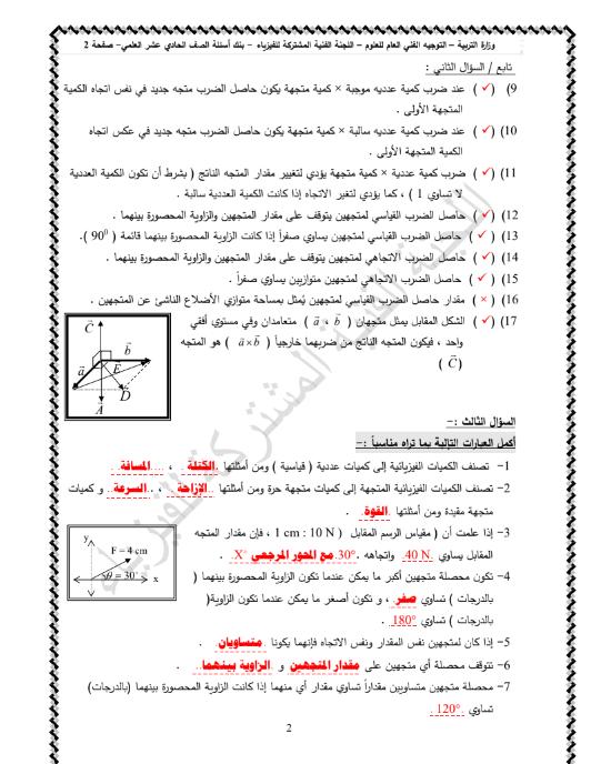 بنك اسئلة محلول فيزياء الصف الحادي عشر الفصل الاول