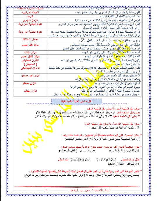 مراجعة فيزياء الصف الحادي عشر الفصل الاول ثانوية سلمان الفارسي