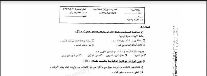 اختبارات قصيرة كيمياء الصف الحادي عشر الفصل الاول 2019-2020