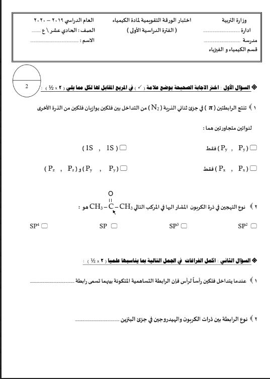 اختبار الورقة التقويمية كيمياء الصف الحادي عشر الفصل الاول