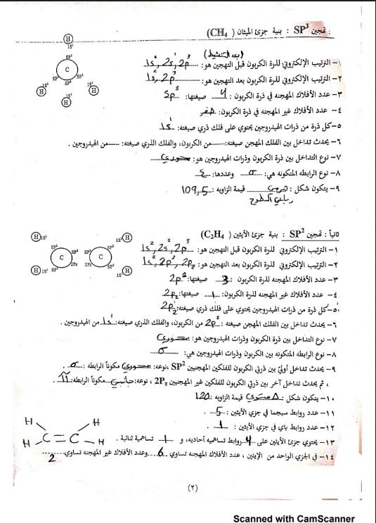 اوراق عمل درس التهجين كيمياء الصف الحادي عشر 2019-2020