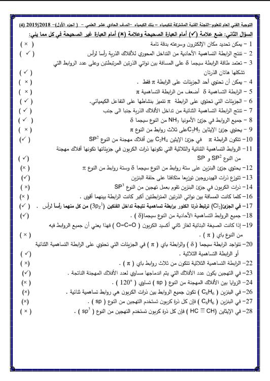 بنك اسئلة محلول كيمياء الصف الحادي عشر الفصل الاول التوجيه الفني للفيزياء