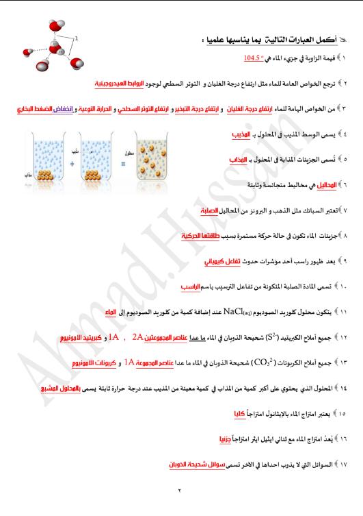 مذكرة الاختبار القصير محلولة كيمياء الصف الحادي عشر الفصل الاول 2020