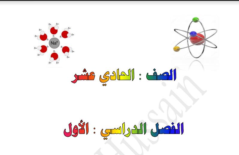مذكرة الكيمياء الصف الحادي عشر الاستاذ احمد الحسين