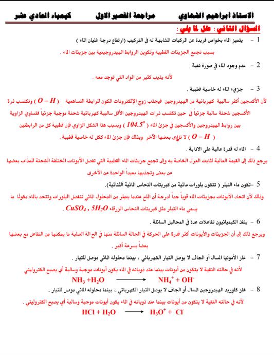مراجعة اختبار قصير كيمياء الصف الحادي عشر الفصل الاول الاستاذ ابراهيم الشهاوي