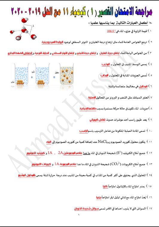 مراجعة كيمياء محلولة الصف الحادي عشر الفصل الاول 2019-2020