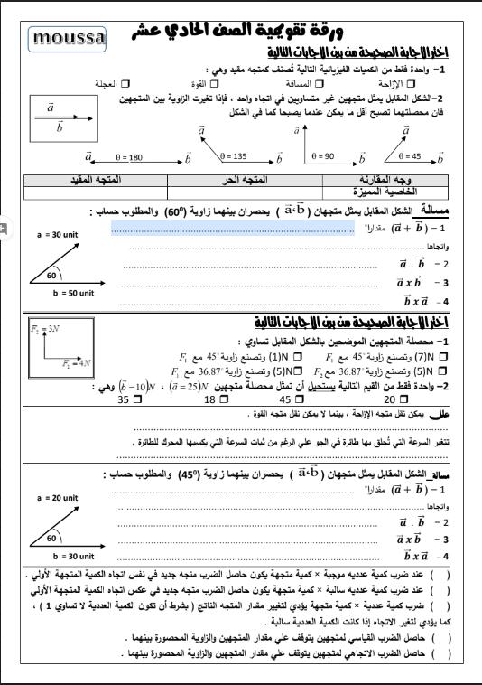 ورقة تقويمية غير محلولة كيمياء الصف الحادي عشر الفصل الاول