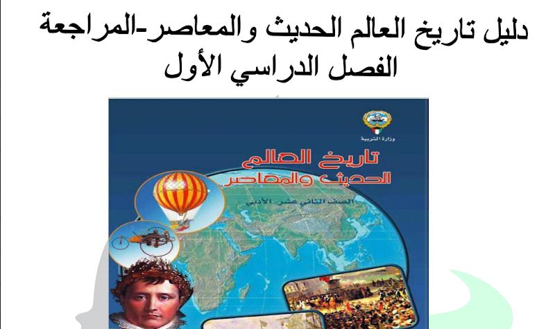 مذكرة تاريخ العالم الحديث الصف الثاني عشر الفصل الاول الاستاذ سعود المونس