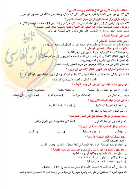 مراجعة تاريخ الصف الثاني عشر الفصل الاول ثانوية سلمان الفارسي