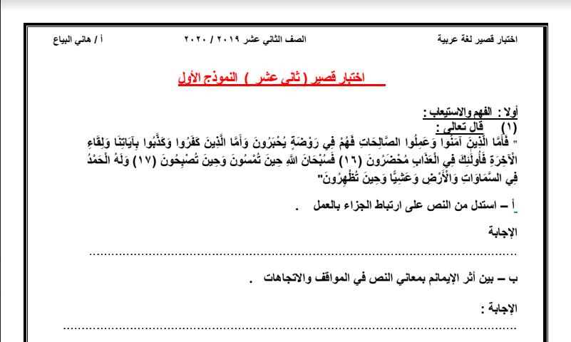 اختبار قصير لغة عربية الصف الثاني عشر الفصل الاول اعداد هاني البياع
