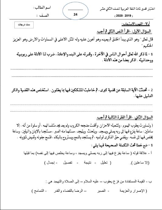 اختبار لغة عربية الصف الثاني عشر الفصل الاول اعداد محمد الببلاوي