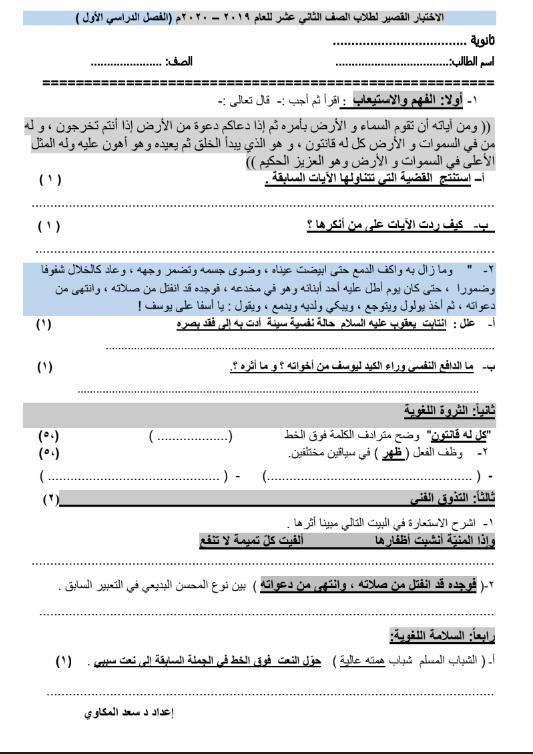 الاختبار القصير لغة عربية الصف الثاني عشر الفصل الاول اعداد سعد المكاوي
