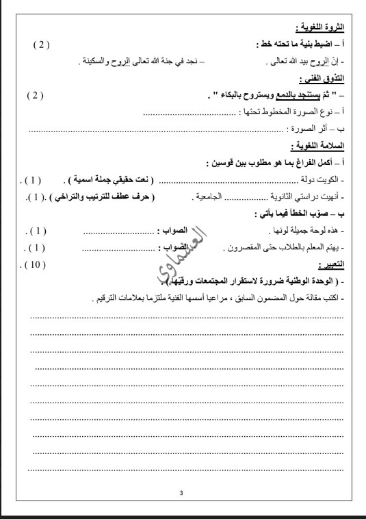 مذكرات العشماوي نماذج اختبارات قصيرة للصف الثاني عشر احمد عشماوي