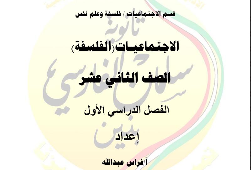 مذكرة فلسفة الصف الثاني عشر الفصل الأول المعلم فراس العبدالله