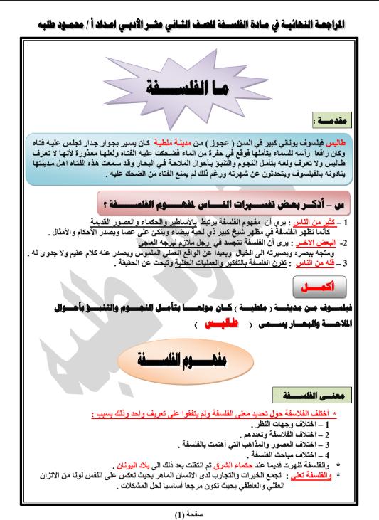 مراجعة نهائية فلسفة الصف الثاني عشر الفصل الاول اعداد محمود طلبه