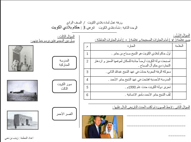 اوراق عمل اجتماعيات الصف الخامس وحدة نشأة بلادي الكويت