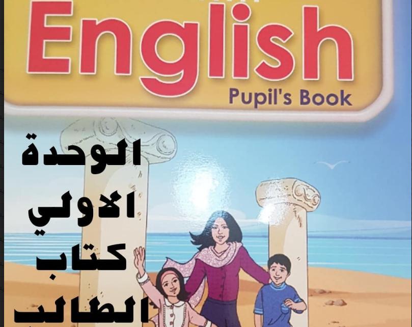 حل كتاب الانجليزي للصف الخامس get ready4