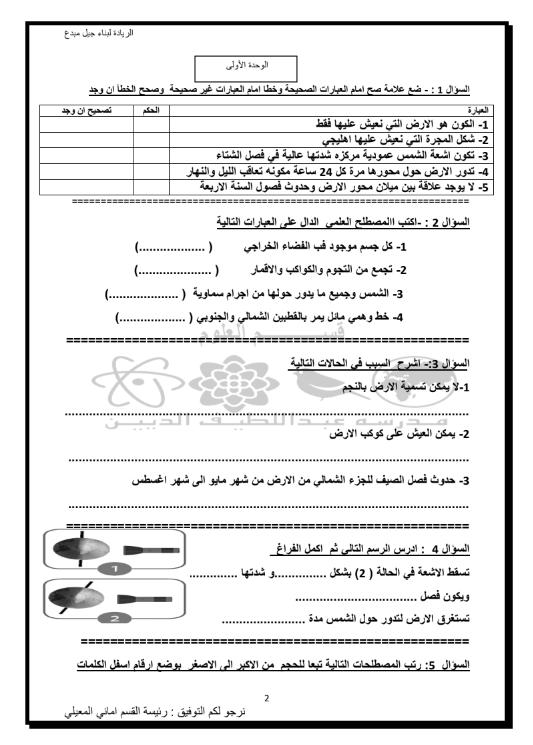 بنك اسئلة علوم الصف الخامس الفصل الاول مدرسة عبداللطيف الديين