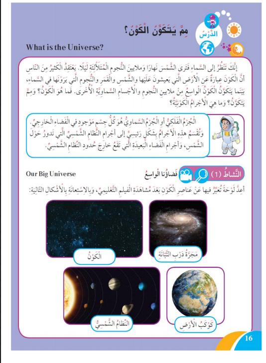 مدرستي الكويتية حل الكتاب