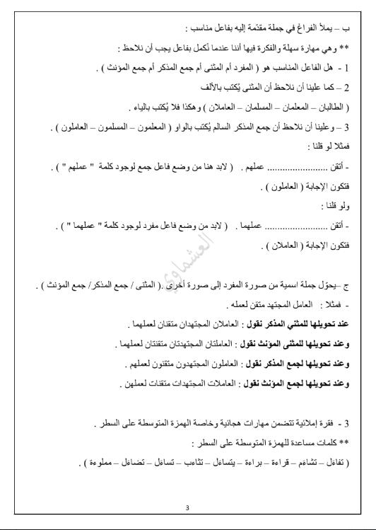مذكرات العشماوي اختبارات قصيرة الصف السادس فصل اول