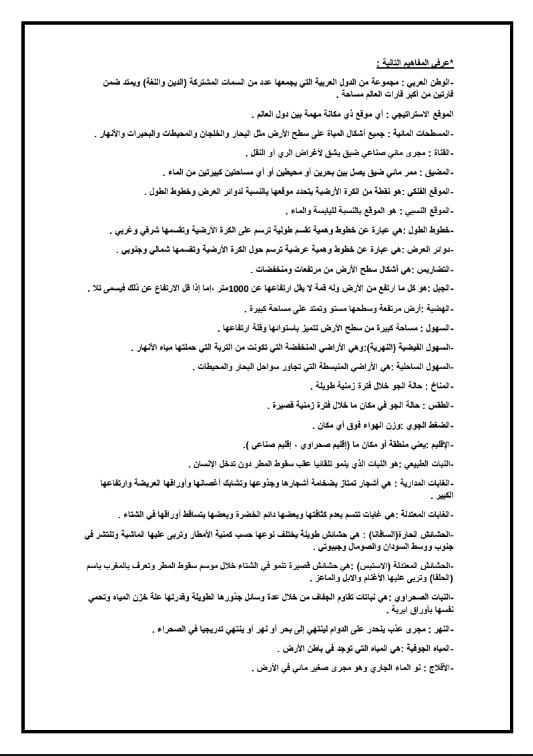 اسئلة تقويمية اجتماعيات الصف السابع الفصل الاول المعلمة انوار الصقر