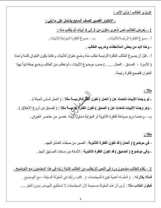 مذكرات العشماوي اختبارات قصيرة الصف السابع فصل اول