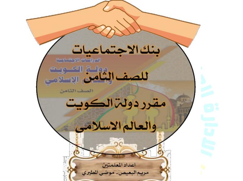 بنك اسئلة اجتماعيات الصف الثامن الفصل الاول اعداد مريم البعيص وموضي المطيري