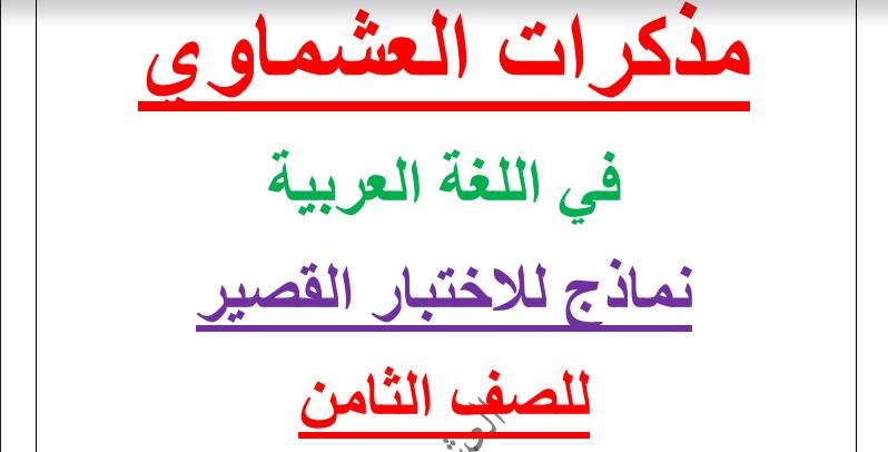 مذكرات العشماوي اختبارات قصيرة الصف الثامن فصل اول احمد عشماوي