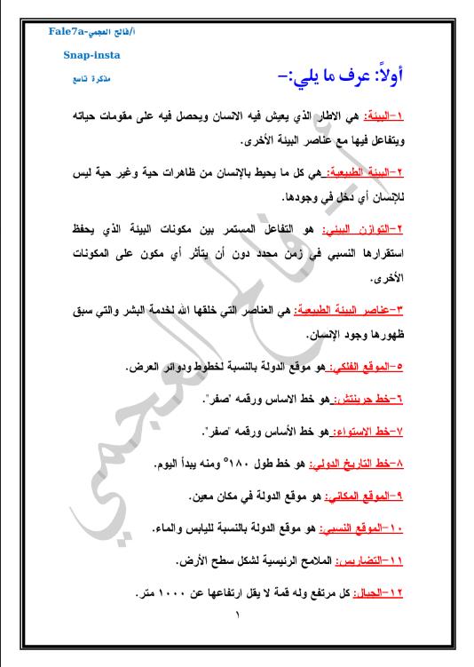 مذكرة اجتماعيات الصف التاسع الفصل الاول الاستاذ فالح العجمي