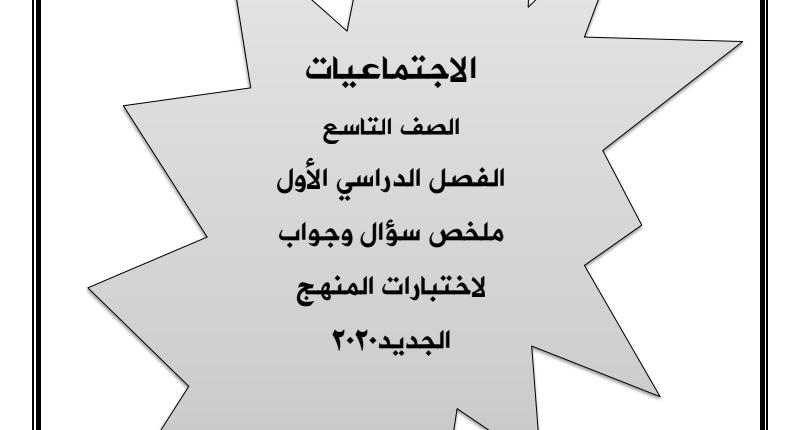 ملخص سؤال وجواب اجتماعيات الصف التاسع الفصل الاول